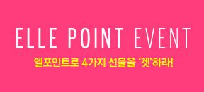 ELLE POINT EVENT